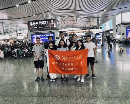 湖商学子赴洞口县开展暑期三下乡活动 --教育强国不是说说而已