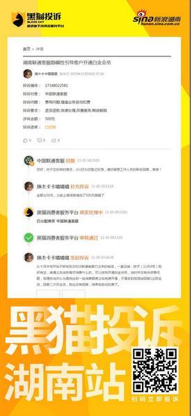 湖南联通客服隐瞒性引导客户开通白金会员