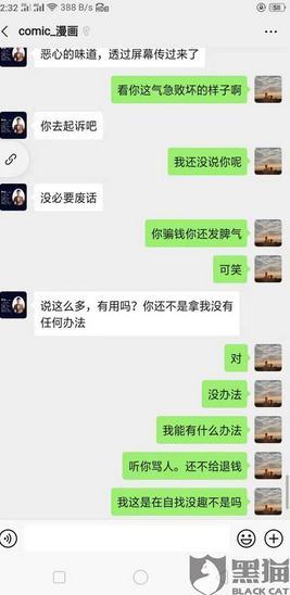 湖南黑猫投诉:近9000学费只教刷单 湖南泽思教育坑学生