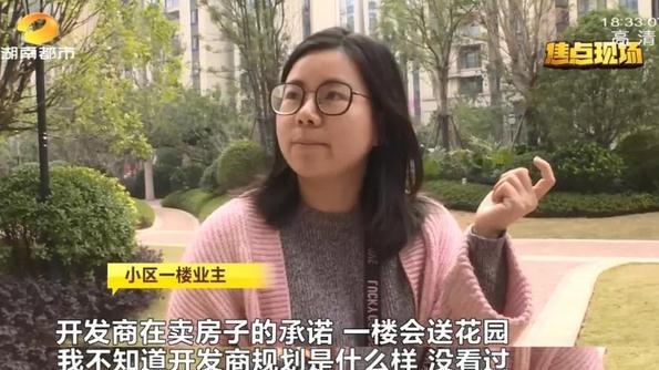 """长沙中海新城熙岸小区一楼圈建""""私家花园"""""""