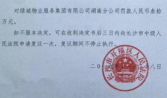 长沙一物业阻挠法院送达传票被罚30万 保安班长罚五千元