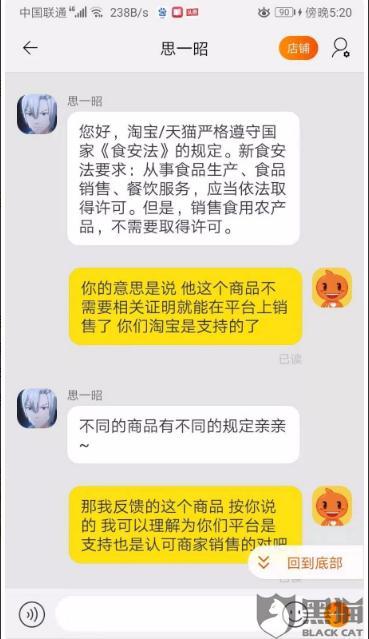 湖南黑猫投诉:淘宝卖家出售三无产品 客服:食用农产品无需取得许可