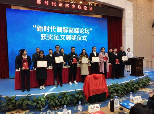 衡阳市法学会民商法研究会受邀参加新时代调解高峰论坛