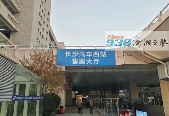 """长沙汽车西站""""不坐满不发车""""让乘客久等引发质疑"""