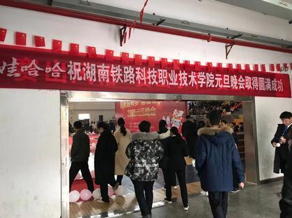 湖南铁路科技职业技术学院携手娃哈哈开展2019年元旦晚会