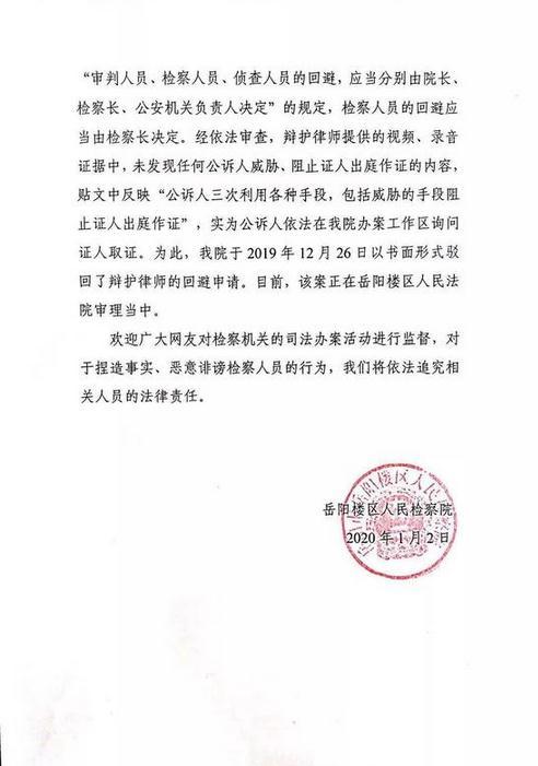 网传湖南一检察员包庇毒品犯罪分子?官方回应:不属实