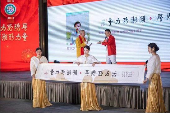 湖南举行新的社会阶层人士2020年迎新春茶话会
