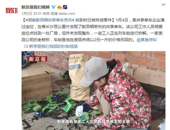 湖南数百辆共享单车丢失 找到时已被拆成零件