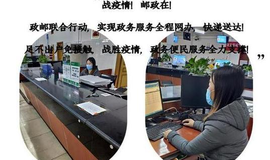 零接触!湖南邮政办理政务邮寄业务8273笔 服务1.2万人次