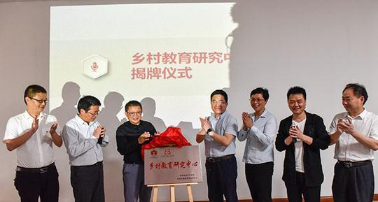 湖南省第一家乡村教育研究中心落户沅陵