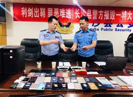 湖南长沙县警方摧毁一特大电诈团伙,刑拘8人