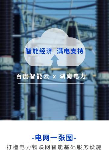 百度智能云联手湖南电力打造电网一张图 成就智慧能源数字新基建