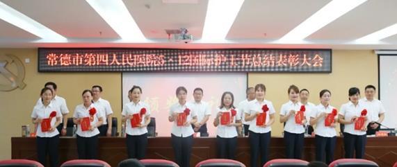 5.12常德市四人民医院85名护理人员受到荣誉表彰