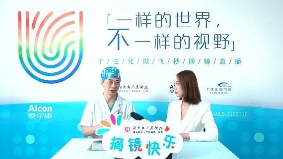 个性化微飞秒轻松摘镜,爱尔康携手湖南省人民医院圆梦睛彩人生